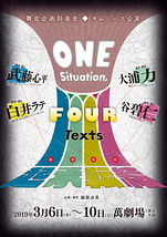One Situation Four Texts