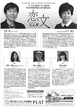 シリーズ恋文vol.8