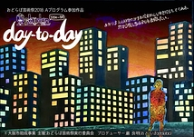day to day  ~title04~