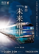 『未来電車』