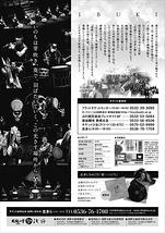 志多ら 全国ツアー息吹~IBUKI~千秋楽 アンコール豊橋公演