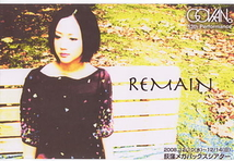 『 REMAIN 』