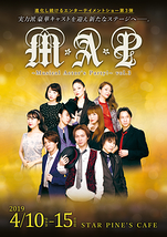 M・A・P ~Musical Actor's Party!~ vol.3