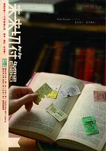 未来切符~カコとミライの6つの物語~ 【滋賀公演】