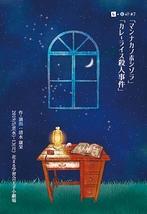 「マンナカノホシゾラ(仮)」「カレーライス殺人事件(仮)」