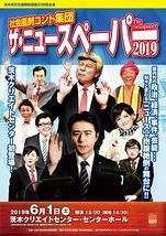 社会風刺コント集団 ザ・ニュースペーパー ―2019―