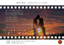 M's企画 第12回公演「愛し、愛され、はなし、離され。」