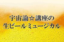 生ビールミュージカル