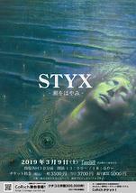 STYX -瀬をはやみ-
