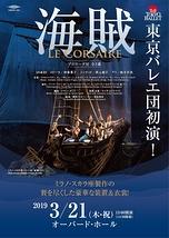 東京バレエ団「海賊」