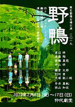稽古場公演2019「野鴨」