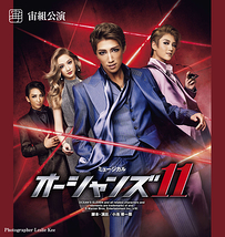 ミュージカル 『オーシャンズ11』