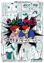 うねる物語(ペン)〜世界を穿つガールズ・ハイ〜