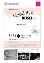Good Bye HEISEI 2019