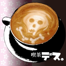 喫茶デス。