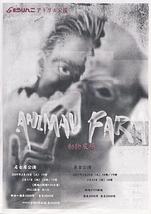 ANIMAL FARM(アニマル ファーム)動物農場