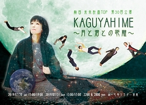 KAGUYAHIME