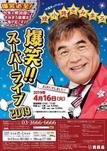 綾小路きみまろ爆笑スーパーライブ2019