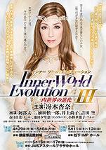 インナー ワールド エボリューション Inner World Evolution