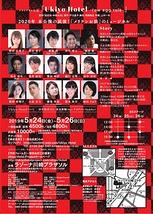 トライアウト公演「Ukiyo Hotel」