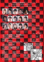 トライアウト公演「Ukiyo Hotel -raw egg tale-」