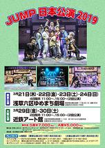 JUMP 日本公演 2019