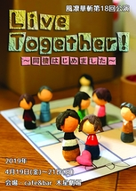 Live together!~同棲はじめました~