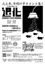 退化 -新春コント集-