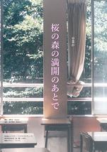 桜の森の満開のあとで【3月26日本日15時20時の回いずれも当日券あります】