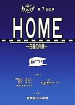 HOME ~白線の内側~