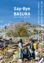 Say-Bye BASURA-狂おしくも愛しき塵芥の夢に-