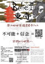 第2回 Belief 世界遺産 東寺 フェスティバル
