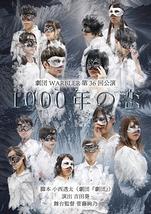 1000年の恋 (劇団「劇団」)
