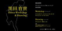 黒田育世 Dance Workshop & Showing