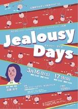 ACDC公演「Jealousy Days(ジェラシー デイズ)」