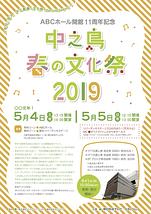 中之島春の文化祭2019