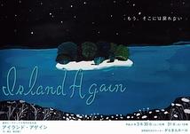 Island Again アイランドアゲイン