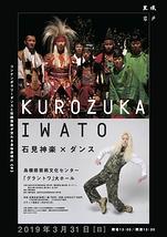 KUROZUKA・IWATO