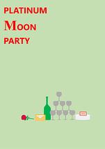 プラチナ・ムーンパーティー