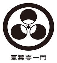 平成の夏葉亭一門会
