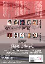 竹取物語~KAGUYA~