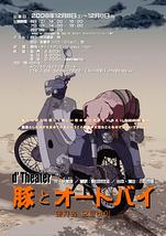 豚とオートバイ