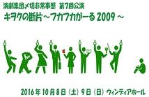 キヲクの断片~フカフカがーる2009~
