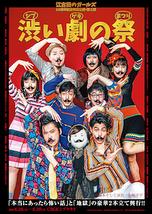 渋い劇の祭