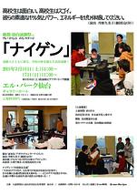 劇都・仙台演劇祭(仮)プレイベント