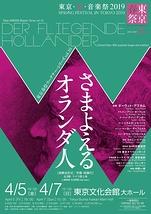 [東京春祭] 東京春祭ワーグナー・シリーズvol.10 『さまよえるオランダ人』