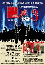 卍の城物語3