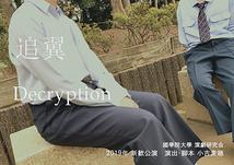 Decryption 追翼