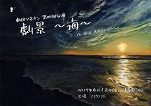 劇景~海~