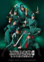 ミュージカル「忍たま乱太郎」第10弾「~これぞ忍者の大運動会だ!~ 」